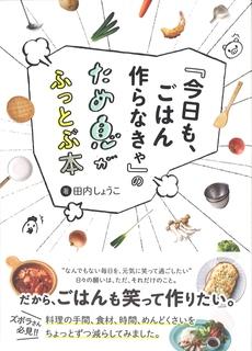 「ふっとぶ本」COVER.jpg
