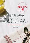 hatarakuouchi_asa-thumbnail2.jpg