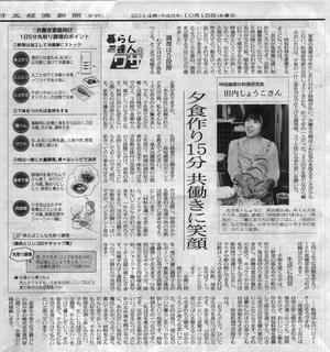 shoko_jitan_nikkei20141015s.jpg